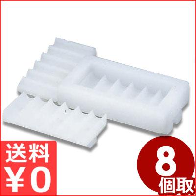 山県 PC手巻押し型II 8ケ取/プラスチック製 業務用ごはん押し型