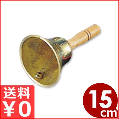 手振り鈴 150mm ハンドベル 真鍮製 《メーカー取寄》 イベント パーティー 福引 当たり