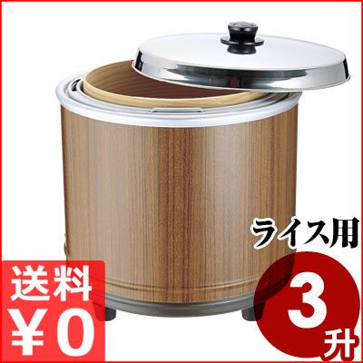 熱研 電気びつ 3升 ライス用 NK-30型 木目/電気式おひつ メーカー取寄品