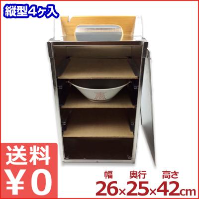 アルミ出前箱 縦型4段 (丼4個対応) 26×25×高さ42cm/岡持ち おかもち けんどん