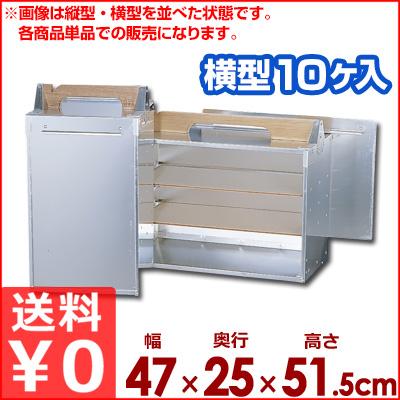 アルミ出前箱 横型5段 (丼10個対応) 47×25×高さ51.5cm/岡持ち おかもち けんどん