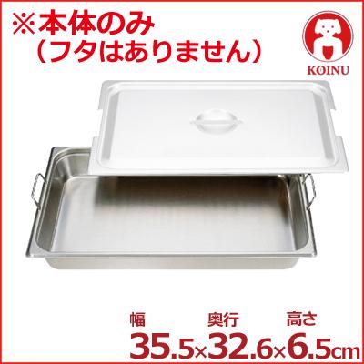 仔犬印 テーブルパンII フック付き 2 3 深さ65mm 18-8ステンレス製ホテルパン 本間製作所 メーカー取寄品