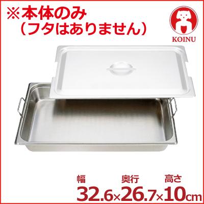 仔犬印 テーブルパンII フック付き 1 2 深さ100mm 18-8ステンレス製ホテルパン 本間製作所 メーカー取寄品