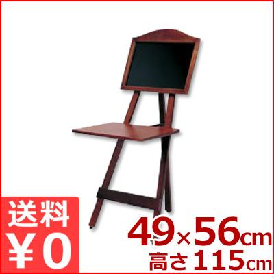 テーブルボード マーカー用 ブラック TAB345MB 《メーカー取寄》 看板 台付き イス型