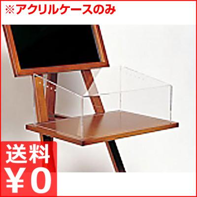 テーブルボード用アクリルケース TABAC 《メーカー取寄》/カバー ショーケース 見本 サンプル
