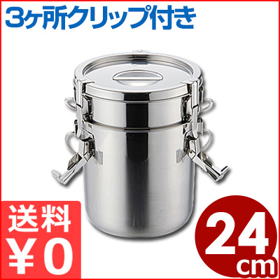 ステンレス テーパー汁食缶 3ヶ所クリップ付 24cm/給食食缶 配膳食缶 メーカー取寄品