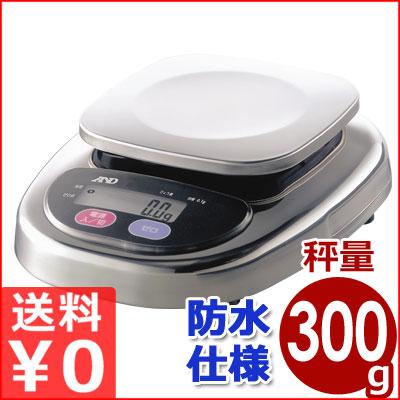 A&D デジタル防水秤 HL300WP 秤量300g/業務用 電子式はかり デジタル式 キッチンスケール