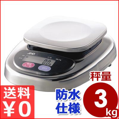 A&D デジタル防水秤 HL3000WP 秤量3kg/業務用 電子式はかり デジタル式 キッチンスケール