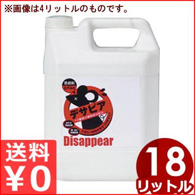 デサピア 忌避剤 動物用 18L(詰替用)動物よけ剤 《メーカー取寄》/動物よけスプレー用補充液 植物由来成分