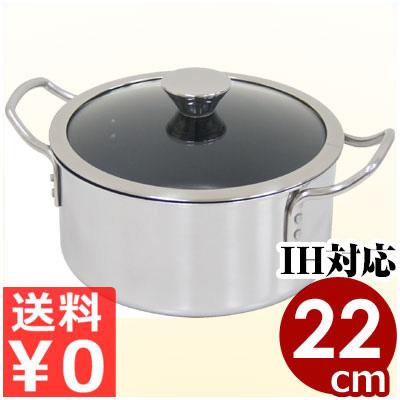 デュオ両手鍋 DUO-22W IH(電磁)対応 2層構造鍋 《メーカー取寄》 家庭用調理鍋