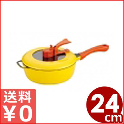 レミパン 24cm イエロー IH対応 《メーカー取寄》/ご存知!平野レミプロデュースの多機能フライパン 万能フライパン