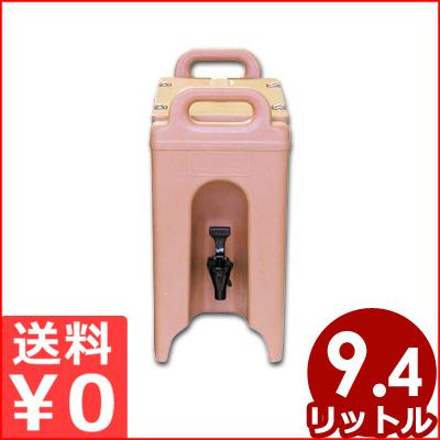 キャンブロ カムテイナー 9.4L 250LCD コーヒーベージュ/アメリカ製ドリンクディスペンサー メーカー取寄品