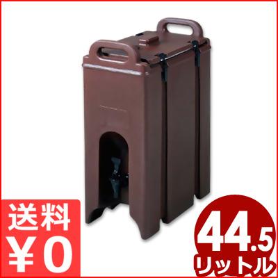 キャンブロ カムテイナー 44.5L 1000LCD-BR ダークブラウン アメリカ製ドリンクディスペンサー メーカー取寄品
