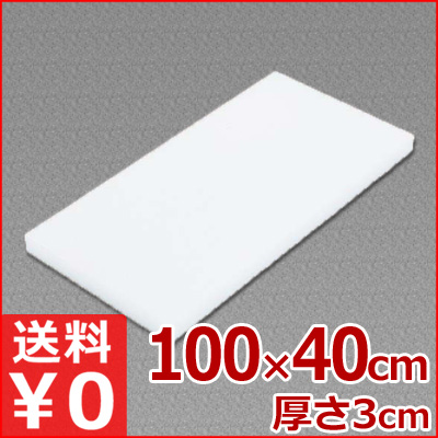 トンボ 業務用まな板 100×40×3cm/カッティングボード メーカー取寄品