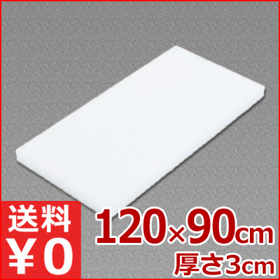 トンボ 業務用まな板 120×90×3cm/カッティングボード メーカー取寄品