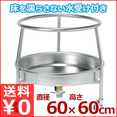 円型ざる置き台 ドライ式床用 Φ60×高さ60cm/キャスター付きざるスタンド 18-8ステンレス製