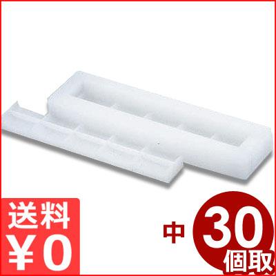 山県 PCにぎり寿司押し型 30ケ取 中/プラスチック製 業務用ごはん押し型 メーカー取寄品