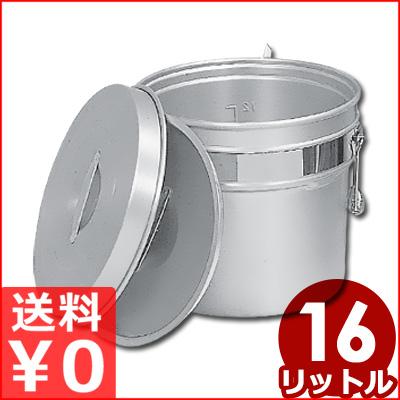 シルバーアルマイト 段付二重食缶 16L 250-R 《メーカー取寄》/給食用 施設用 配膳用食缶 スープ缶 汁缶
