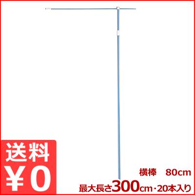 のぼり用T字型ポール 最大高さ3m×横棒80cm 20本セット ブルー 《メーカー取寄》/旗 支え 棒 枠