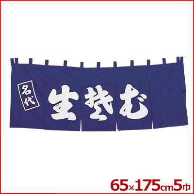 暖簾(のれん) 関東風 生そば 5巾のれん 《メーカー取寄》 店舗用、模擬店・屋台の集客に