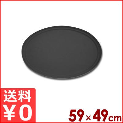CAMBRO ノンスリップトレー 2500CT 楕円 59×49cm ポリエステル製 ブラックサテン 《メーカー取寄》/トレイ お盆 滑りにくい