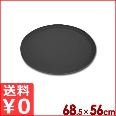 CAMBRO ノンスリップトレー 2700CT 楕円 68.5×56cm ポリエステル製 ブラックサテン 《メーカー取寄》/トレイ お盆 滑りにくい