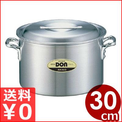 DON アルミ半寸胴鍋 30cm 13.9リットル/業務用半寸胴 メーカー取寄品