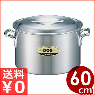 DON アルミ半寸胴鍋 60cm 111リットル/業務用半寸胴 メーカー取寄品