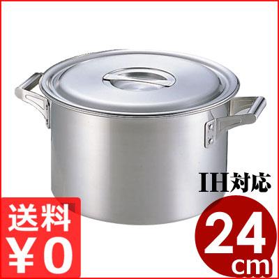 ロイヤル CLADEX 半寸胴鍋(XMD)24cm 7リットル/業務用半寸胴 18-10ステンレス製 メーカー取寄品
