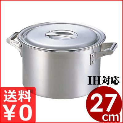 ロイヤル CLADEX 半寸胴鍋(XMD)27cm 10リットル/業務用半寸胴 18-10ステンレス製 メーカー取寄品