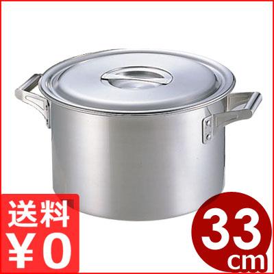 業務用厚底半寸胴鍋 33cm 18リットル/業務用半寸胴 スープ鍋 メーカー取寄品