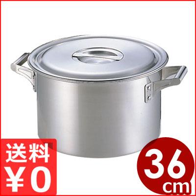 業務用厚底半寸胴鍋 36cm 24リットル/業務用半寸胴 スープ鍋 メーカー取寄品
