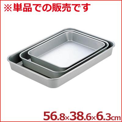 アカオアルミ 大型バット K 56.8×38.6×深さ6.3cm 料理 下ごしらえ シンプル 定番