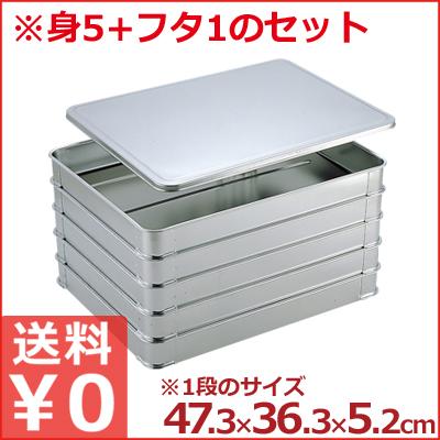 AG 餃子バットセット 特大 473×363×深さ52mm 18-8ステンレス製 バット本体5枚&専用フタ1枚 《メーカー取寄》/料理 下ごしらえ 積み重ね シンプル 定番