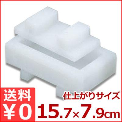 山県 PC箱寿司 プラスチック製 業務用ごはん押し型 メーカー取寄品