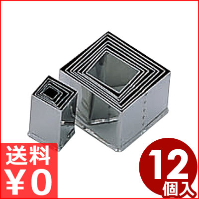 パテ抜き 菱型ダイヤ12個入りセット/生地抜き型 メーカー取寄品