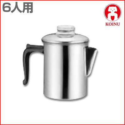 仔犬印 パーコレーター 6人用 0.96L コーヒー抽出器具 18-8ステンレス製 メーカー取寄品