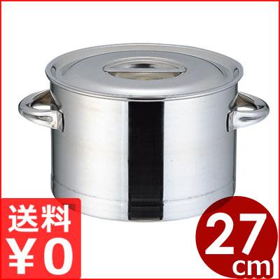 モリブデン厚底半寸胴鍋 27cm 10リットル/業務用半寸胴 スープ鍋 メーカー取寄品
