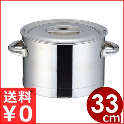 モリブデン厚底半寸胴鍋 33cm 18リットル/業務用半寸胴 スープ鍋