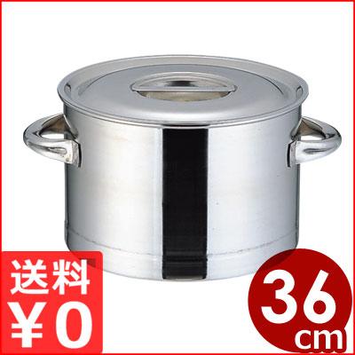モリブデン厚底半寸胴鍋 36cm 24リットル/業務用半寸胴 スープ鍋
