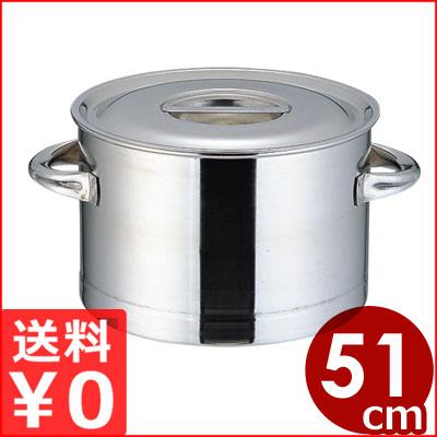 モリブデン厚底半寸胴鍋 51cm 60リットル/業務用半寸胴 スープ鍋