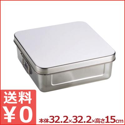 フタ付天ぷらバットセット 32.2×32.2×深さ15cm 18-8ステンレス製 《メーカー取寄》/入れ物 容器 揚げ物 料理 保存 保管 シンプル