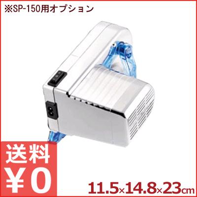 インペリアパスタマシーンSP-150用 ファシレ電動モーター シルバー/製麺機 手作り 付属品 部品 取替え
