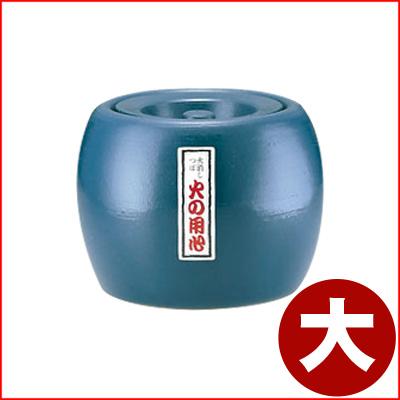 陶器製火消し壺 大 8号 直径250×高さ190mm