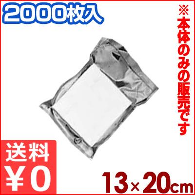 旭化成 卓上密封包装機専用袋 「飛竜」 13×20cm 2000枚入り ナイロン・ポリエステル製 N-3