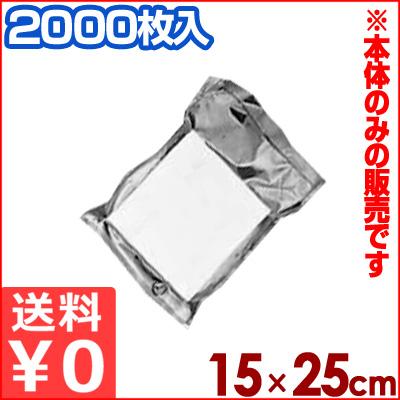 旭化成 卓上密封包装機専用袋 「飛竜」 15×25cm 2000枚入り ナイロン・ポリエステル製 N-5