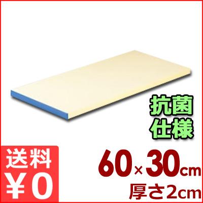 抗菌ピュアマナ板 カラー縁付き PK3A 60×30cm×厚さ20mm ブルー/カッティングボード