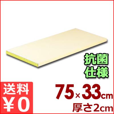 抗菌ピュアマナ板 カラー縁付き PK5A 75×33cm×厚さ20mm イエロー/カッティングボード