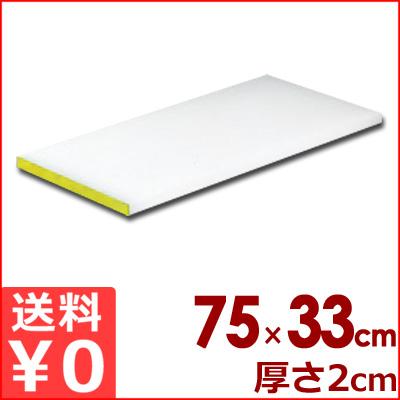 カラー縁付 天領 75×33cm×厚さ20mm プラスチックまな板 イエロー/カッティングボード K5A