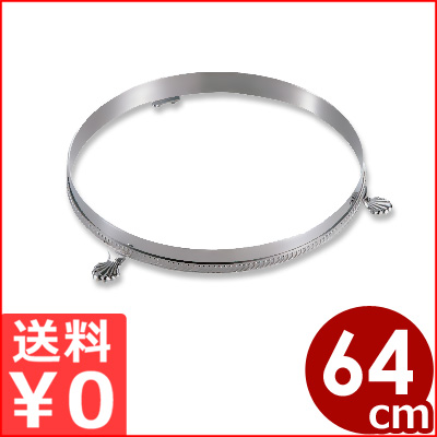 ステンレス円形ビュッフェスタンド 28インチ 64cm